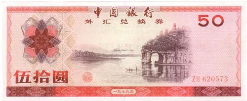 79年版伍拾圆-桂林象鼻山
