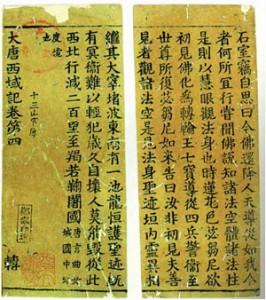 xuanzang04