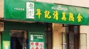 A Halal Restaurant in Beijing